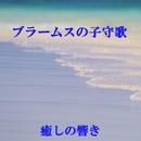 癒しの響き ~ブラームスの子守歌~/リラックスサウンドプロジェクト