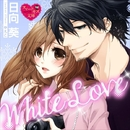 YLCスイートキス文庫「White Love」/日向葵
