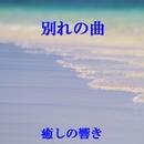 癒しの響き ~別れの曲 (ショパン)~/リラックスサウンドプロジェクト
