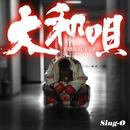 大和唄/Sing-O