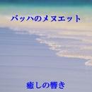 癒しの響き ~バッハのメヌエット ト長調~/リラックスサウンドプロジェクト