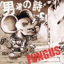 男達の詩/FUNGUS