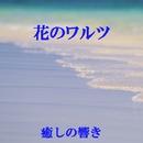 癒しの響き ~花のワルツ 組曲「くるみ割り人形」より~/リラックスサウンドプロジェクト