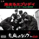集まるエブリデイ feat. A-クラッカー(髭楽団) -Single/恵庭のシュウ