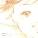 きみのほっぺ/YuReeNa