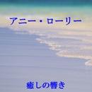 癒しの響き ~アニー・ローリー~/リラックスサウンドプロジェクト