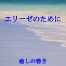 癒しの響き ~エリーゼのために~/リラックスサウンドプロジェクト