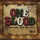 One Blood feat. Ray, 弁慶, Head Bad & ぱずる -Single/行灯