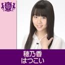 はつこい(HIGHSCHOOLSINGER.JP)/穂乃香(HIGHSCHOOLSINGER.JP)