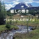 癒しの響き ~パッヘルベルのカノンと小川のせせらぎ~/リラックスサウンドプロジェクト