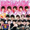 けもパン世界タイトルマッチ/EBiDAN TOKYO 39