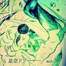 星空ドリーマー/mako