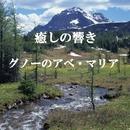 癒しの響き ~グノーのアベ・マリアと小川のせせらぎ~/リラックスサウンドプロジェクト