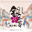 NHK木曜時代劇「銀二貫」オリジナルサウンドトラック/音楽:サキタハヂメ