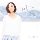風花/澤田陽子