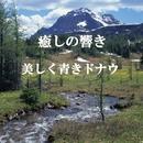 癒しの響き ~美しく青きドナウと小川のせせらぎ~/リラックスサウンドプロジェクト