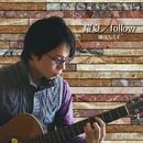 耀夏/follow/廣田カズキ