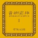 音街巡旅I  ONGAIJYUNRYO/空気公団