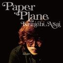 紙飛行機/浅井健一