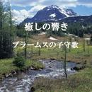 癒しの響き ~ブラームスの子守歌と小川のせせらぎ~/リラックスサウンドプロジェクト