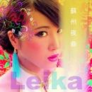 蘇州夜曲/Leika