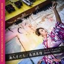 海人そだち/島酒慕情/マリア・サンチェス