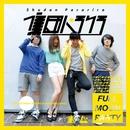 FULL MOON PARTY/集団パラリラ