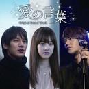 愛のメロディー(Japanese Ver.)/ユン・ソンモ