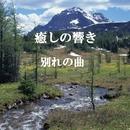 癒しの響き ~別れの曲と小川のせせらぎ~/リラックスサウンドプロジェクト