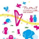 アニメのハープ  ハープで奏でるアニメ主題歌/毛利沙織