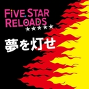 夢を灯せ/FIVE STAR RELOADS