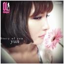 Story of you(OL Singer)/yun(OL Singer)