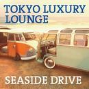 TOKYO LUXURY LOUNGE SEASIDE DRIVE/V.A.