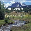 癒しの響き ~アニー・ローリーと小川のせせらぎ~/リラックスサウンドプロジェクト