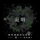証明/BOMBRUSH! feat. 漢 a.k.a GAMI
