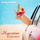 夢見るハワイアン・リラクゼーション - Dreams of Paradise/Richard Rossbach