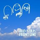 雨のち晴れ/FRONT LINE