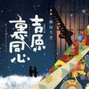 NHK木曜時代劇「吉原裏同心」オリジナルサウンドトラック/林ゆうき