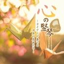 心の竪琴 -ライアーが奏でる日本の名曲たち-/三野友子
