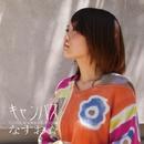 キャンバス/なすお☆