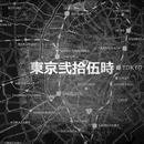 東京弐拾伍時/DABO,MACKA-CHIN,SUIKEN & S-WORD