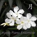 時をさかのぼって(「太陽を抱く月」より)/Kyoto Piano Ensemble