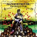 華麗なる野蛮人 流浪宴楽最前線 - highbinders hope -/BANQUET ROVER