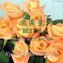 『スタジオジブリ作品集・ピアノ・コレクションBEST26 音楽童』 (PCM 44.1kHz/24bit)/Kyoto Piano Ensemble