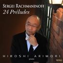 ラフマニノフ 24の前奏曲/有森博