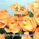 スタジオジブリ作品集オルゴールBEST26 音箱/Kyoto Music Box Ensemble