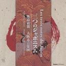 三つのジャポニスム/飯森範親 & 大阪市音楽団