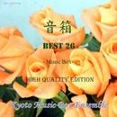 スタジオジブリ作品集オルゴールBEST26 音箱 (PCM 44.1kHz/24bit)/Kyoto Music Box Ensemble