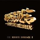 一網打尽 REMIX feat. NORIKIYO, SHINGO★西成, 漢/韻踏合組合