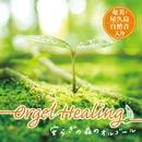 Orgel Healing 安らぎの森のオルゴール/TENDER SOUND JAPAN